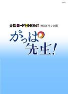 Gappa Sensei (がっぱ先生!)