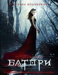 Lady of Csejte - Poster / Capa / Cartaz - Oficial 1