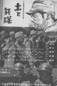 Tsuchi - Poster / Capa / Cartaz - Oficial 1