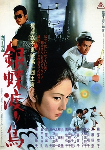 Wandering Ginza Butterfly - Poster / Capa / Cartaz - Oficial 1