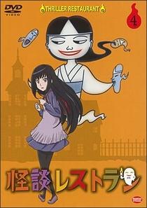Kaidan Restaurant - Poster / Capa / Cartaz - Oficial 10