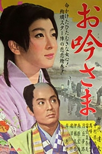 Ogin-sama - Poster / Capa / Cartaz - Oficial 1