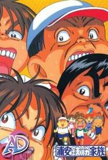 Urayasu Tekkin Kazoku - Poster / Capa / Cartaz - Oficial 1
