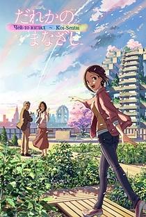 Dareka no Manazashi - Poster / Capa / Cartaz - Oficial 1