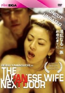 The Japanese Wife Next Door - Poster / Capa / Cartaz - Oficial 1