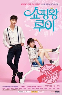 Shopping King Louie - Poster / Capa / Cartaz - Oficial 2