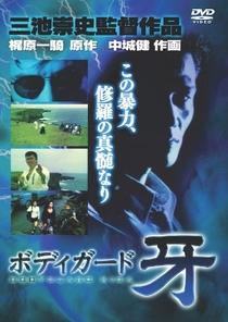 Bodyguard Kiba - Poster / Capa / Cartaz - Oficial 1