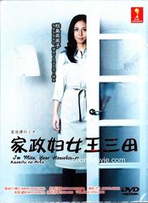 Kaseifu no Mita - Poster / Capa / Cartaz - Oficial 1
