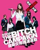 Stop the Bitch Campaign (援助交際撲滅運動)