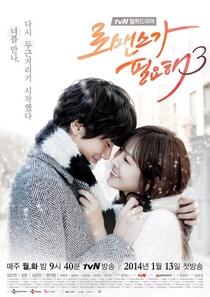 I Need Romance 3 - Poster / Capa / Cartaz - Oficial 1