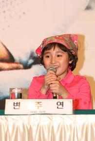 Byeon Ju-Yeon
