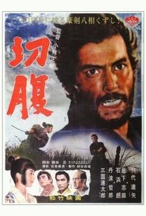 Harakiri - Poster / Capa / Cartaz - Oficial 7