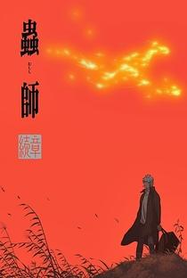 Mushishi Zoku Shou: Odoro no Michi - Poster / Capa / Cartaz - Oficial 1