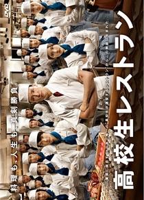 Kokosei Restaurant - Poster / Capa / Cartaz - Oficial 2