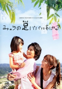 Myu will Give Daddy Her Legs - Poster / Capa / Cartaz - Oficial 1