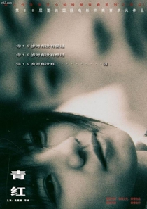 Sonhos com Xangai - Poster / Capa / Cartaz - Oficial 3