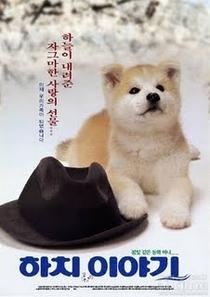 Hachiko Monogatari  - Poster / Capa / Cartaz - Oficial 1