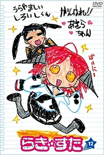 Lucky Star - Poster / Capa / Cartaz - Oficial 25