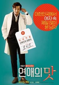Love Clinic - Poster / Capa / Cartaz - Oficial 2