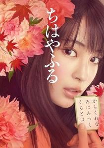 Chihayafuru - Poster / Capa / Cartaz - Oficial 2