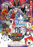Yo-kai Watch Shadowside: The Return of the Oni King (Yo-kai Watch Shadowside: The Return of the Oni King)