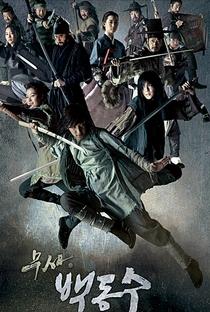 Warrior Baek Dong Soo - Poster / Capa / Cartaz - Oficial 11
