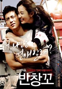 Love 911 - Poster / Capa / Cartaz - Oficial 1