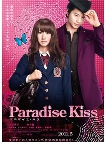Paradise Kiss - Poster / Capa / Cartaz - Oficial 1