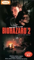 Biohazard 2 (Biohazard 2)