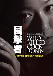 Who Killed Cock Robin - Poster / Capa / Cartaz - Oficial 5