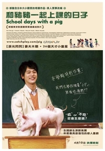 School Days with a Pig - Poster / Capa / Cartaz - Oficial 4