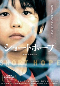 Short Hope - Poster / Capa / Cartaz - Oficial 1