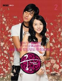 Goong - Poster / Capa / Cartaz - Oficial 8