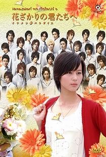 Hanazakari no Kimitachi e - Poster / Capa / Cartaz - Oficial 2