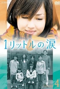 1 Litre no Namida - Poster / Capa / Cartaz - Oficial 5