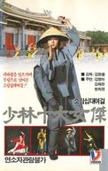 10 Shaolin Disciples (Solimsibdae-yeogeol)