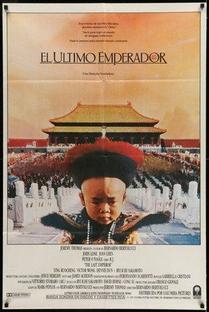 O Último Imperador - Poster / Capa / Cartaz - Oficial 14
