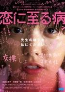 Touching the Skin of Eeriness (Bukimina Mono no Hada ni Fureru)