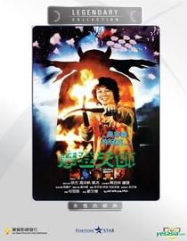 A Farra do Demônio  - Poster / Capa / Cartaz - Oficial 1