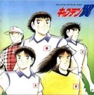 Captain Tsubasa: Saikyou no Teki! Holland Youth (キャプテン翼 「最強の敵!オランダユース」)
