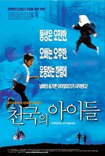Filhos do Paraíso - Poster / Capa / Cartaz - Oficial 5