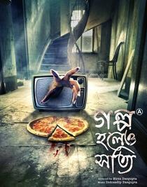 Golpo Holeo Shotti - Poster / Capa / Cartaz - Oficial 4
