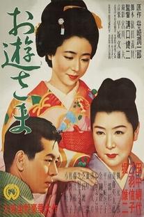Senhorita Oyu - Poster / Capa / Cartaz - Oficial 1