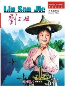 Third Sister Liu - Poster / Capa / Cartaz - Oficial 5