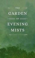 The Garden of Evening Mists (The Garden of Evening Mists)