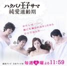 Hakuba no Ouji-sama Junai Tekireiki (ハクバノ王子サマ 純愛適齢期)
