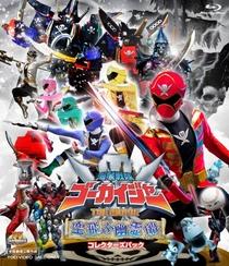 Kaizoku Sentai Gokaiger the Movie: The Flying Ghost Ship - Poster / Capa / Cartaz - Oficial 1
