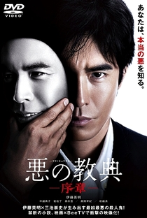 Lesson of the Evil - Poster / Capa / Cartaz - Oficial 1