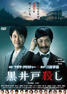 Kuroido Goroshi (黒井戸殺し)