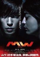 MW (- ムウ -)